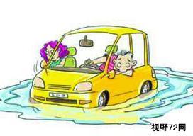 积水地段车辆应该如何行使