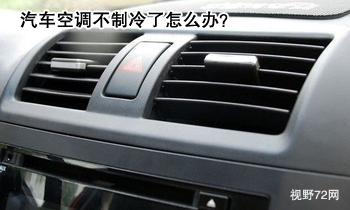 汽车空调出现了不制冷现象我们应该怎么办?汽车空调检修