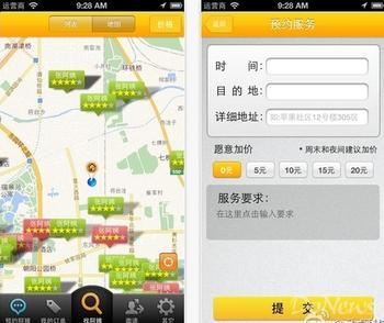 北京推出APP家政手机应用 可预约钟点工