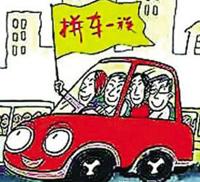 北京拼车有望合法化