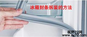 冰箱保养小常识―冰箱封条应该怎么拆装